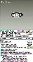 DAIKO LEDダウンライト (LED内蔵) 電源別売 グレアレス 温白色 3500K 埋込穴Φ75 LZD92005AB ※受注生産品