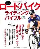 エンゾ早川のロードバイクライディングバイブル (エイムック 2446)