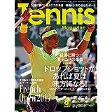 月刊テニスマガジン 2019年 08月号 [雑誌]
