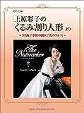 ピアノソロ 「上原彩子のくるみ割り人形」より ~「序曲」「葦笛の踊り」「花のワルツ」~