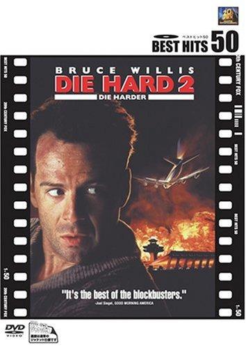 ダイ・ハード2 [DVD]の詳細を見る