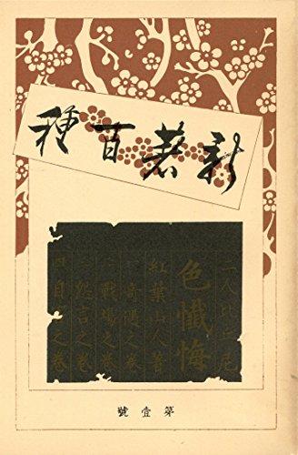 二人比丘尼色懺悔 (名著複刻全集・近代文学館)の詳細を見る