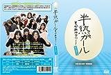 半熟ガール そらあみアワー!  vol.3 [DVD]