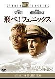 飛べ!フェニックス[DVD]