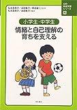 小学生・中学生 情緒と自己理解の育ちを支える (心の発達支援シリーズ4)