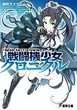 戦闘機少女クロニクル / 瑠莉丸タクマ のシリーズ情報を見る