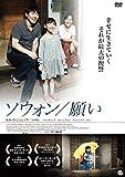 ソウォン/願い[DVD]
