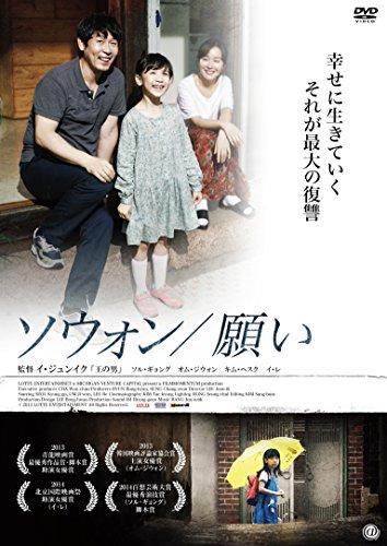 ソウォン/願い [DVD]の詳細を見る
