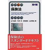 保険法 第4版 (有斐閣アルマ > Specialized)