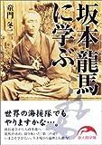 坂本龍馬に学ぶ (新人物文庫)