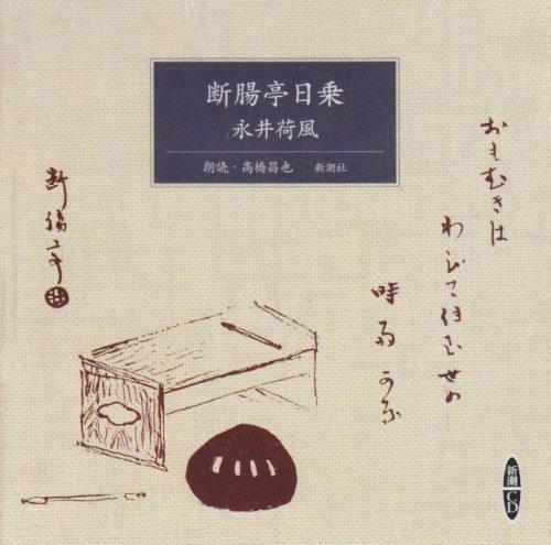 断腸亭日乗 [新潮CD]