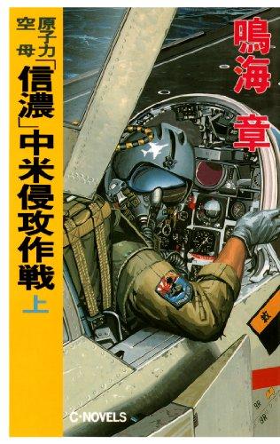 原子力空母「信濃」 中米侵攻作戦 上 (C★NOVELS)