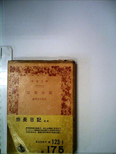 宗長日記 (1975年) (岩波文庫)