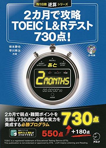 アルク『2カ月で攻略 TOEIC(R) L&Rテスト 730点!』