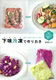 味がしみ込んでおいしくなる 下味冷凍で作りおき: 毎日すぐごはん。お弁当にも便利!
