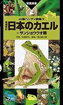 [奥山 風太郎]の日本のカエル+サンショウウオ類 増補改訂新版 山溪ハンディ図鑑