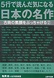 5行で読んだ気になる日本の名作―古典の素顔をぶっちゃける〈2〉 (古典の素顔をぶっちゃける (2))