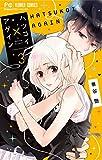 ハツコイ×アゲイン(3) (フラワーコミックス)
