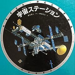宇宙ステーション (みるずかん・かんじるずかん―銀の本)