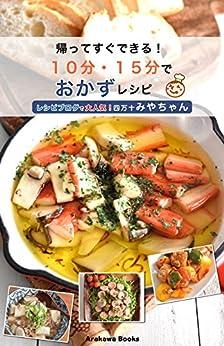 [宮崎香予(みやちゃん)]の帰ってすぐできる!10分・15分でおかずレシピ by四万十みやちゃん (ArakawaBooks)