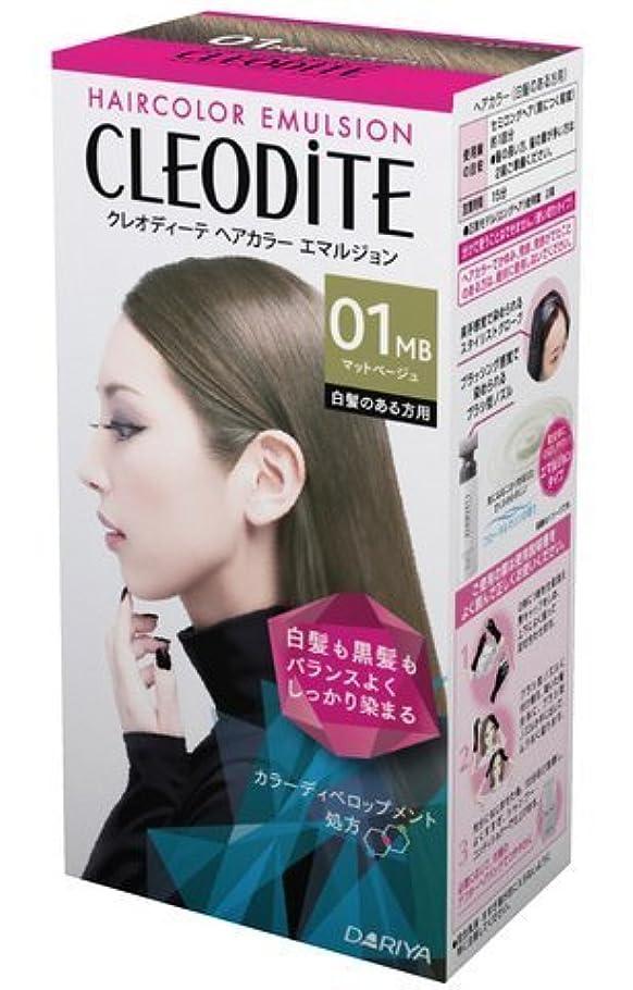 【3個セット】 クレオディーテ ヘアカラーエマルジョン(白髪のある方用)01MB<マットベージュ> 医薬部外品