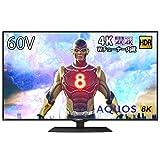 シャープ SHARP 60V型 8K対応 液晶 テレビ AQUOS Android TV 4Kチューナー内蔵 HDR対応 N-Blackパネル 8T-C60BW1