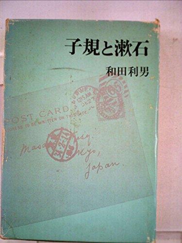 子規と漱石 (1976年)