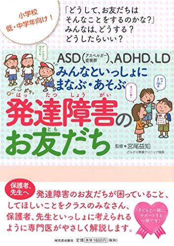 ASD(アスペルガー症候群)、ADHD、LD みんなといっしょにまなぶ・あそぶ 発達障害のお友だち (親子で理解する特性シリーズ)