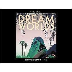 Dream Worlds幻想の世界をデザインする