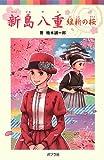 (085-1)新島八重: 維新の桜 (ポプラポケット文庫)