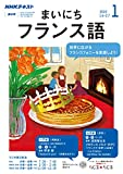 NHKラジオ まいにちフランス語 2020年 1月号 [雑誌] (NHKテキスト) 画像