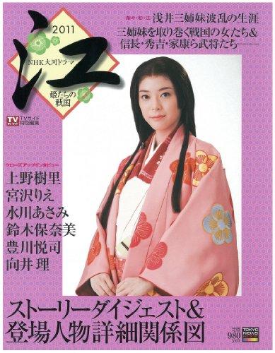 NHK大河ドラマ「江 〜姫たちの戦国〜」完全ガイドブック (TOKYO NEWS MOOK 213号)