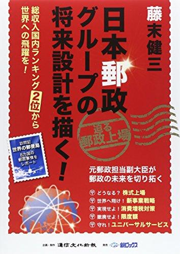日本郵政グループの将来設計を描く!—総収入国内ランキング2位から世界への飛躍を!