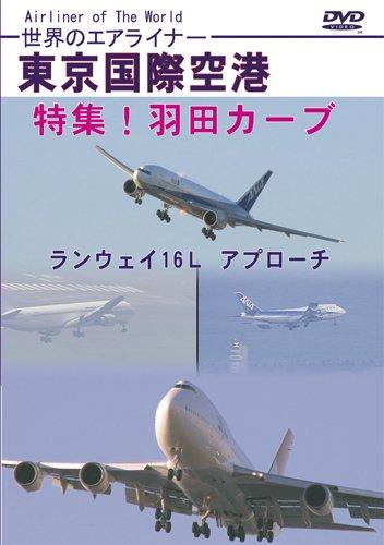世界のエアライナー 東京国際空港  特集!羽田カーブ ランウェイ16L アプローチ [DVD] -