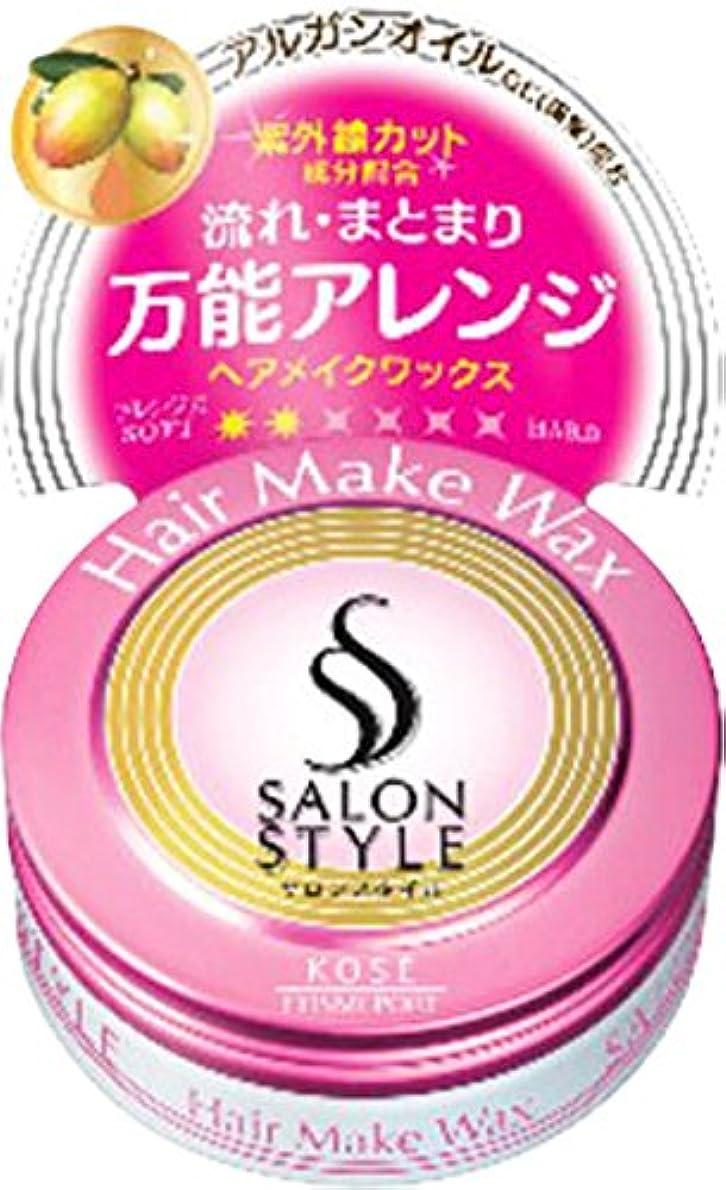 業界不愉快にピービッシュKOSE コーセー SALON STYLE(サロンスタイル) ヘアメイクワックス ミニ 22g
