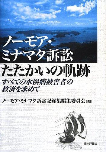ノーモア・ミナマタ訴訟たたかいの軌跡: すべての水俣病被害者の救済を求めて(報告集)