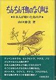 ちんちん千鳥のなく声は―日本人が聴いた鳥の声