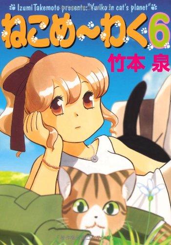 ねこめ~わく 6 (眠れぬ夜の奇妙な話コミックス)の詳細を見る
