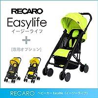 RECARO(レカロ) ベビーカー Easylife(イージーライフ) ライム RC5601.21362.07+モスキートネット RC5604.002.00+着脱式ガード RC5604.001.00 ベビーカー本体・モスキートネット・着脱式ガードの3点セット