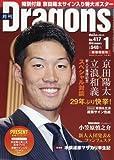 月刊ドラゴンズ 2018年 01 月号 [雑誌]