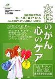 女性のがん 心のケア―がん患者さんの「心の悩み」治療法 (Tsuchiya Healthy Books―名医の診察室)