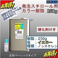 キクメン FRP発泡スチロール用カラー樹脂250g【黄】硬化剤付き 汎用ベーシック