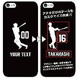 iPhone/Xperia/Galaxy/他機種選択可:野球3箇所カスタム(番号/名前/シルエット)ケース(ユニフォーム:ブラック) iPhone7用