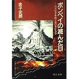 ポンペイの滅んだ日―ベスビオをめぐるジオドラマ (中公文庫)