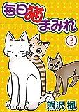 毎日猫まみれ3 (ペット宣言)