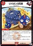 デュエルマスターズ新3弾/DMRP-03/23/R/ジバボン3兄弟