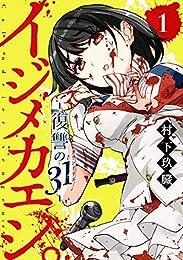イジメカエシ。-復讐の31(カランドリエ)- 1巻 (デジタル版ガンガンコミックスUP!)