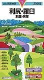 山と高原地図 利尻・羅臼 斜里・阿寒 2016 (登山地図 | マップル)