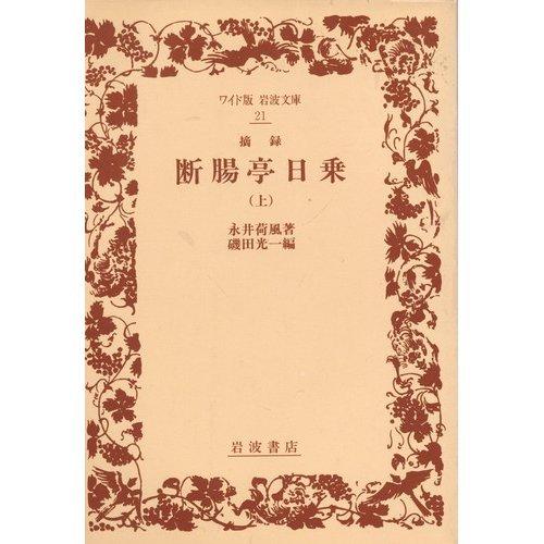 摘録 断腸亭日乗〈上〉 (ワイド版 岩波文庫)