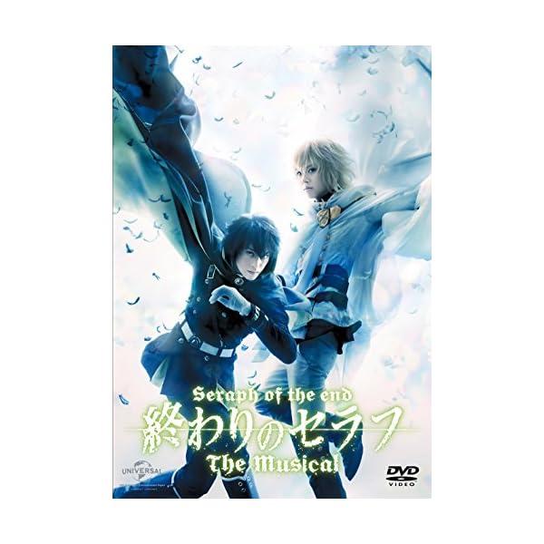 (終わりのセラフ)The Musical [DVD]の商品画像